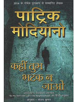 कहीं तुम भटक न जाओ - Hindi Translation of Internationally Best Selling Novel 'So You Don't Get Lost in the Neighbourhood' by Nobel Prize Winner Patrick Modiano