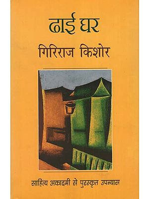 ढाई घर  : Dhai Ghar (A Novel by Giriraj Kishore)