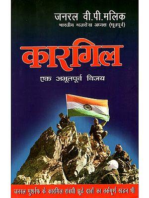 कारगिल-अकस्मात् आक्रमण से ऐतिहासिक विजय तक :  Kargil- From Surprise to Victory