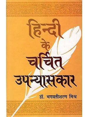 हिंदी के चर्चित उपन्यासकार : Popular Hindi Novelist