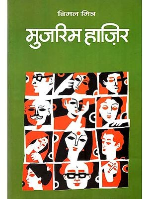 मुजरिम हाज़िर : Mujrim Hazir (A Novel by Bimal Mitra)