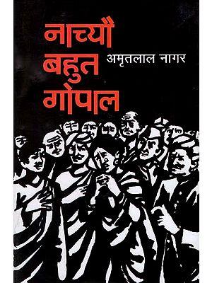नाच्यो बहुत गोपाल : Nachyo Bahut Gopal (A Novel by Amritlal Nagar)