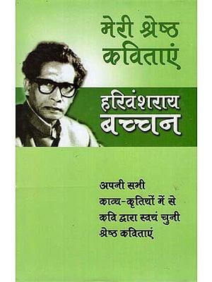 मेरी श्रेष्ठ कविताएं : Finest Poems of Harivansh Rai Bachchan