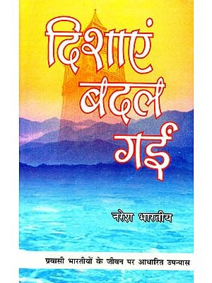 दिशाएं बदल गईं: Novel based on the life of Indian Migrants