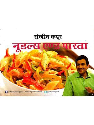 नूडल्स एण्ड पास्ता - Sanjeev Kapoor's Noodles and Pasta