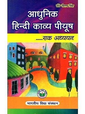 आधुनिक हिंदी काव्य पीयूष -एक अध्ययन - A Study on Modern Hindi Poetry