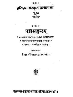 पञ्जमङ्गलम् - Panch Mangalam