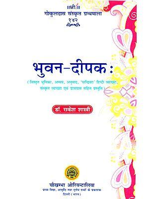 भुवन- दीपक: Bhuvan- Deepak