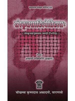 संस्कृतसाहित्येतिहास: - History of Sanskrit Literature