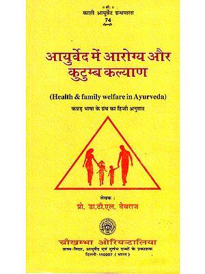 आयुर्वेद में आरोग्य और कुटुम्ब कल्याण - Health and Family Welfare in Ayurveda