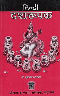 हिन्दी दशरुपक - Hindi Dasharupak