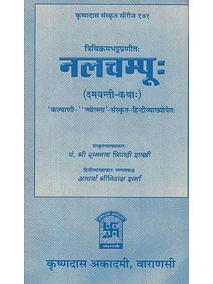 नलचम्पू: - Nalchampu