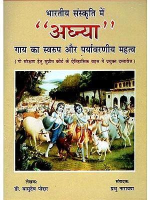 भारतीय संस्कृति में अघ्न्य: - Aghnya Indian Culture