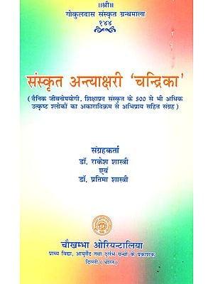संस्कृत अन्त्याक्षरी 'चन्द्रिका': Sanskrit Antyakshari 'Chandrika'