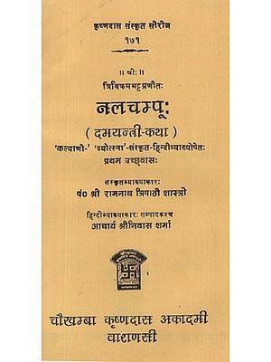 नलचम्पू: (दमयन्ती-कथा) - Nalchampu (Damayanti Katha)