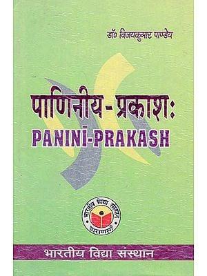 पाणिनिय प्रकाश: - Panini Prakash