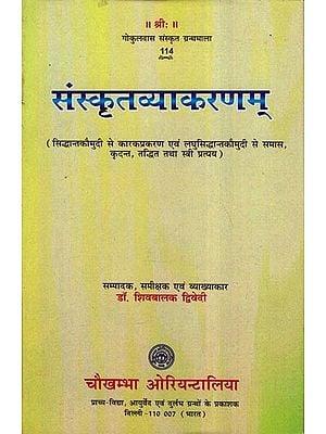 संस्कृत व्याकरणम् - Sanskrit Vyakarana