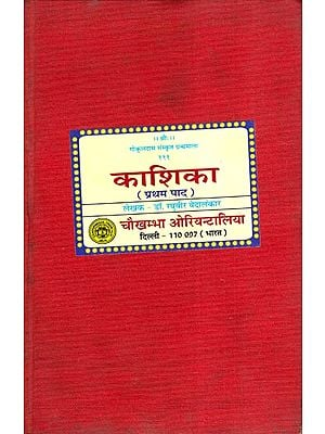 काशिका - Kashika: Part-1 (An Old Book)