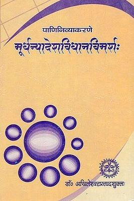 मूर्धन्यादेशविधानविमर्श: - Mourdhanya Desh Vidhan Vimarsh