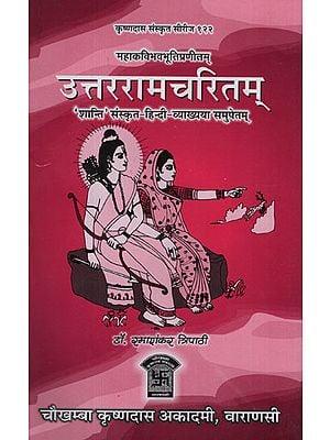 उत्तररामचरितम् - Uttar Ram Charitam