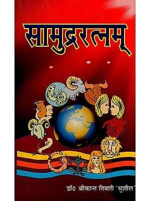 सामुद्ररत्नम् - Samudra Ratnam (Book on Knowledge Acquired Through Good and Bad Functions of Human Organs)