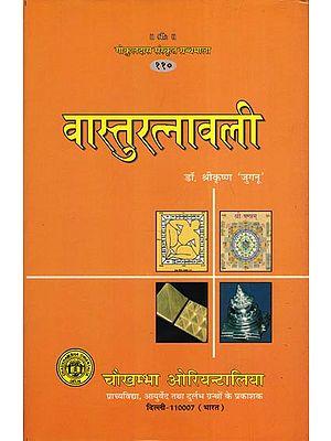 वास्तुरत्नावली - Vastu Ratnavali