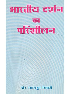भारतीय दर्शन का परिशीलन - Modification of Indian Philosophy