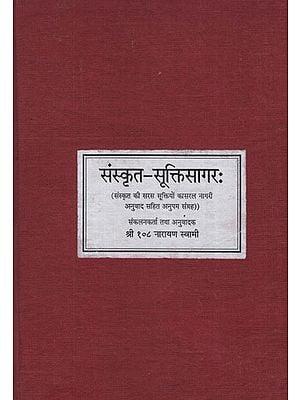 संस्क्रत सूत्त्किसागर:- Sanskrit Sukti Sagar (Photostat)