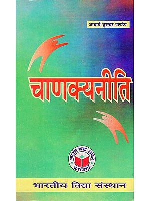 चाणक्यनीति - Chanakya Neeti
