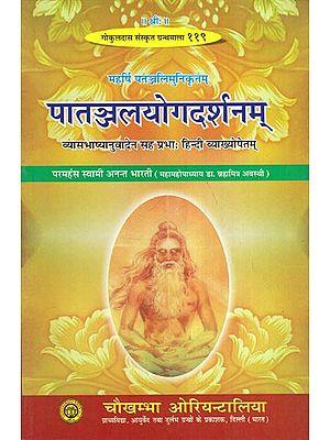 पातञ्जलयोगदर्शनम् - Patanjal Yoga Darshanam