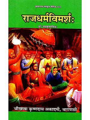 राजधर्मविमर्श: Rajdharma Vimarsha
