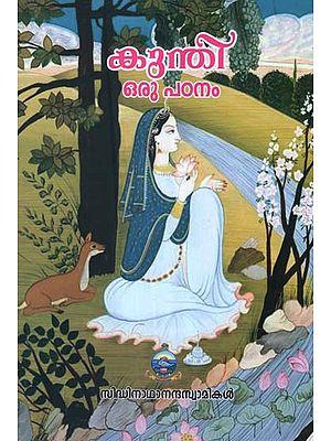 Kunti- Oru Patanam (Malayalam)