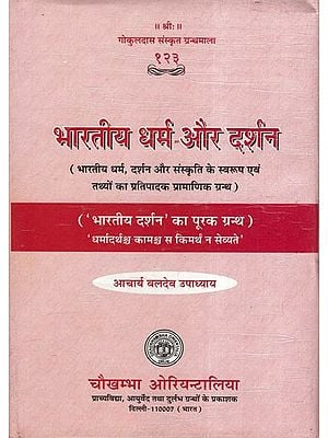 भारतीय धर्म और दर्शन - Indian Religion and Philosophy (An Authoritative Treatise on the Fundamentals of Indian Religion, Philosophy and Culture)