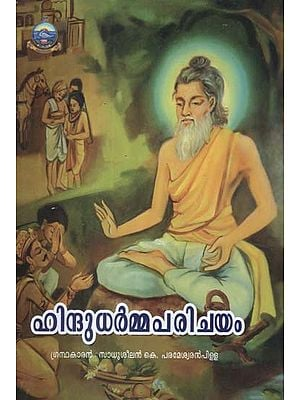 Hindu Dharma Parichayam (Malayalam)