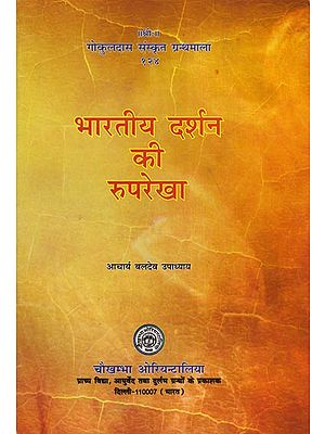 भारतीय दर्शन की रुपरेखा - Outline of Indian Philosophy