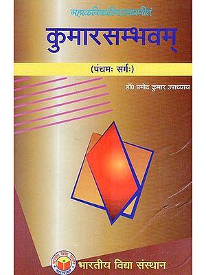 कुमारसम्भवम् - Kumara Sambhavam (Canto- 5)