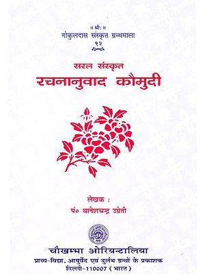सरल संस्कृत- रचनानुवाद कौमुदी: Saral Sanskrit- Rachananuwad Kaumudi