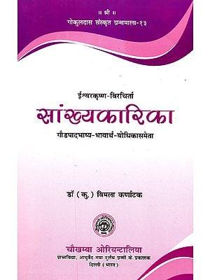 सांख्यकारिका - Samkhya- Karika of Isvara Krsna with Gaudapada Bhasya Bhavartha- Bodhika Commentary