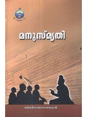 Manusmriti (Malayalam)