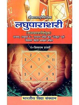 लघुपाराशरी - Laghu Parashari
