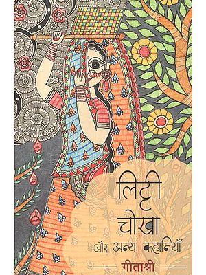 लिट्टी चोखा और अन्य कहानियाँ: Litti chokha and Other Stories