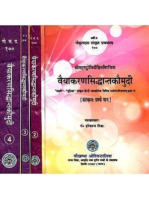 वैयाकरणसिद्धान्तकौमुदी: Vyakaran Siddhanta Kaumudi (Set of 4 Volumes)
