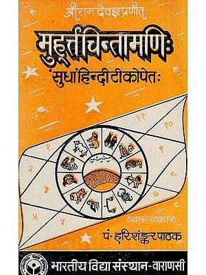 मुहूर्तचिन्तामणि: - Muhurt Chintamani (An Old and Rare Book)