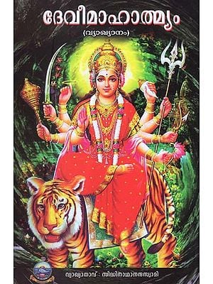 Devi Mahatmyam - Vyakhyanam (Malayalam)