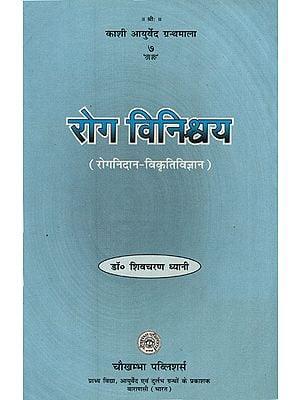 रोग विनिश्चय - Roga Vinischaya (Ayurvedic Diagnostic Principles)