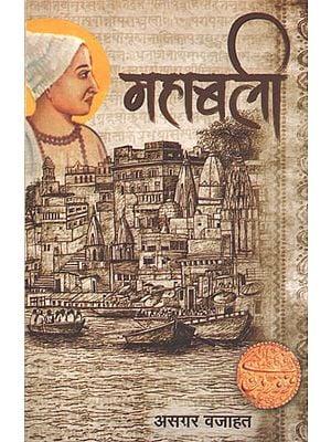 महाबली: Mahabali (A Play by Asgar Wajahat)