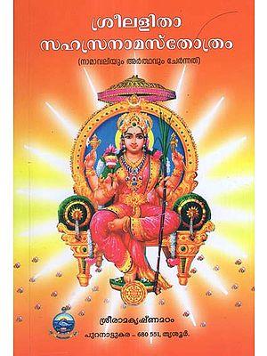 Sri Lalita Sahasranama Stotram (Malayalam)