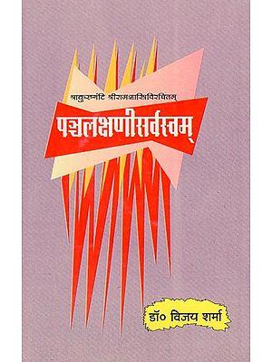 पञ्चलक्षणीसर्वस्वम् - Pancha lakshani Sarvasvam