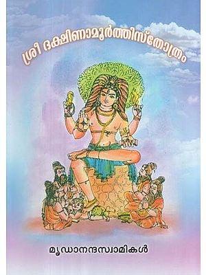 Sri Dakshinamurthy Stotram of Sri Sankaracharya (Malayalam)