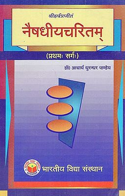 नैषधीयचरितम् - Naishdhiya Charitam (Canto- 1)